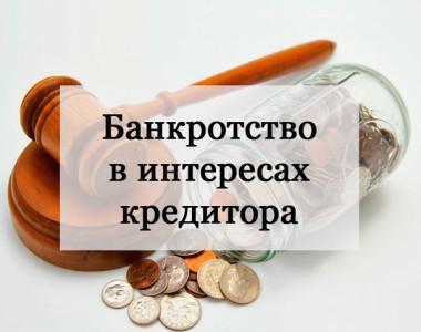 Банкротство в Рязани. Представление и защита интересов кредитора